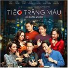 베트남,영화,타인