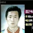 성폭행,조두순,유인해,출소,인천,김근식,계양구