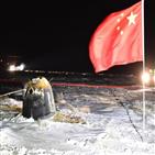 중국,샘플,창어,채취,착륙