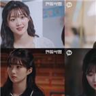 남규희,연애혁명,배우,방예슬