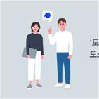 채용,토스뱅크,내년,개발자,부여,인터넷전문은행