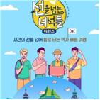 MBC,결방,코로나19,선녀