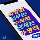 메시지,서비스,윤디자인그룹,쉐이커미디어,소통