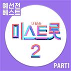 미스트롯2,트롯,음원,가수,참가자,예선전,차트,발매,방송,시청률