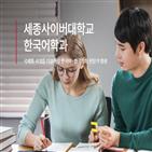 한국어학과,세종사이버대학교,교과목,교육