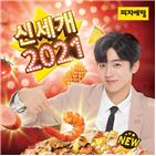 피자에땅,신세개2021,라인,출시