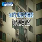 부동산,서울,집값,이사,수수료,중개,시장,인터뷰