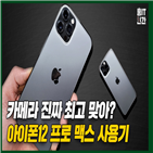 프로,아이폰12,맥스,카메라,제품,사진,차이,보정,배터리,아이폰11