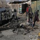 아프간,폭탄,폭발