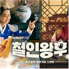 중국,철인왕후,자본,콘텐츠,논란,지분,상황,드라마,리메이크,투자