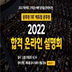공무원,에듀윌,설명회,합격