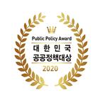수상자,대한민국,선정,공공정책대상,대표