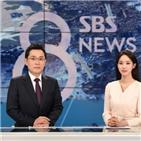 뉴스,방송,SBS
