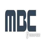 MBC,코로나19