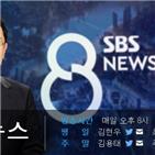 뉴스,8시