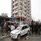 아프간,차량,폭탄,테러,이상