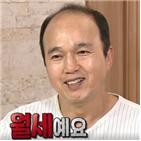 김광규,아파트,집값