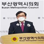 의원,부산,부산시,선거