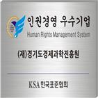 인권경영,위해,경과원,인증,확산