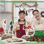 크리스마스,클래스,쿠킹,버추얼,한국허벌라이프,소개