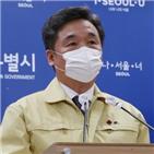 서정협,권한대행,모이