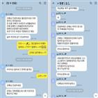 윤형빈,동료,개그맨,법적,내용,메시지,협박