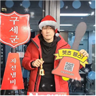 김장훈,나눔,코로나19,캠페인,행사,진행,내복