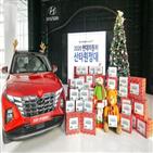 현대차,어린이,선물,전달