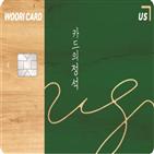 카드,친환경,환경