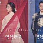 명성황후,뮤지컬,손준호,김소현,공연,영스트리트
