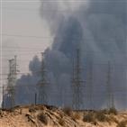 사우디,공격,미사일,반군,아람코,석유시설,이번,제다,주장,타격