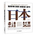 일본,저자,취업,한국,사회,시대,지일