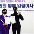암행어사,김명수,위촉,국민권익위원회