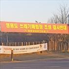 쓰레기,영흥도,매립장,주민,인천시,안산시