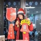 김장훈,나눔,자선냄비,산타,구세군,크리스마스