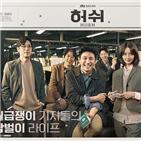 한준혁,기자,이지수,허쉬,세상