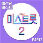 미스트롯2,트롯,방송,오디션,음원,가수,시청률,시즌