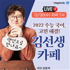 국어,강사,김동욱