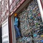 쓰레기,컨테이너,인도네시아,미국,폐기물,반송