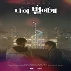 공개,티저,포스터,로맨스