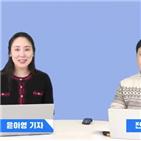 기자,전형진,윤아영,단지,내년,분양,신도시,대단지,서울,예정