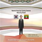 미얀마,데스크,코리아,기업