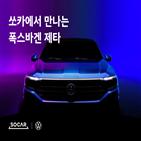 제타,송년특집,폭스바겐
