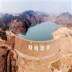 북한,당대회,자력갱생,80일,전투,이날