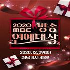 MBC,방송연예대상,예정,개별,진행,시상,안전