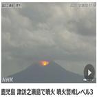 분화,일본,분출