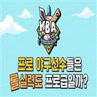 프로야구,선수,라이엇게임즈,해설위원