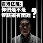홍콩,라이,보석,홍콩보안법,개입,결정