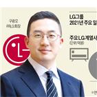 LG,경영,회장,계열사,LG그룹,내년,LG전자