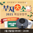 와우넷,한국경제,특별생방송